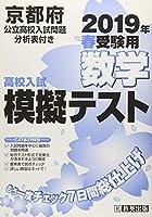 高校入試模擬テスト数学京都県2019年春受験用