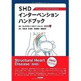 SHDインターベンション ハンドブック