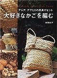 大好きなかごを編む―アジア、アフリカの民具がヒント 画像