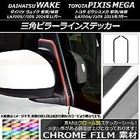 AP 三角ピラーラインステッカー クローム調 ダイハツ/トヨタ ウェイク/ピクシスメガ LA700系 パープル AP-CRM2992-PU 入数:1セット(2枚)