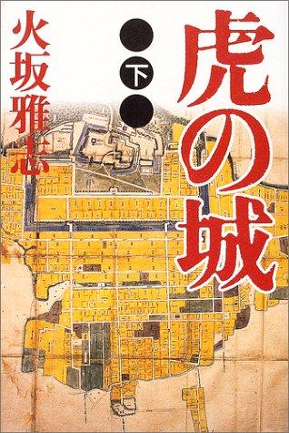 虎の城 (下)の詳細を見る