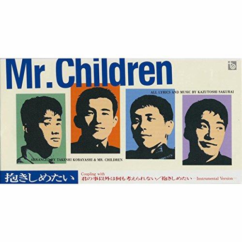 【Mr.Children/君の事以外は何も考えられない】歌詞の意味を解説!実はプロポーズソング?!の画像