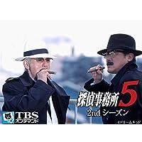探偵事務所5 2ndシーズン【TBSオンデマンド】