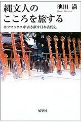 縄文人のこころを旅する―ホツマツタヱが書き直す日本古代史 単行本