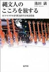 縄文人のこころを旅する―ホツマツタヱが書き直す日本古代史