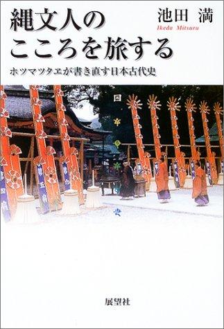 縄文人のこころを旅する―ホツマツタヱが書き直す日本古代史の詳細を見る