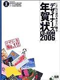 こだわり派のあなたに贈る デザイナーズ年賀状 CD-ROM 2006 (インプレスムック エムディエヌ・ムック)