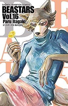 [板垣巴留]のBEASTARS 16 (少年チャンピオン・コミックス)