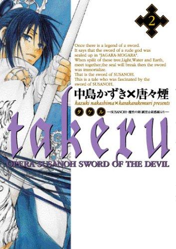 Takeru -SUSANOH~魔性の剣より-(2) (BLADE COMICS)の詳細を見る