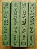 裸の大将放浪記 (1979年)