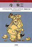 冷戦 1945‐1991 (ヨーロッパ史入門)