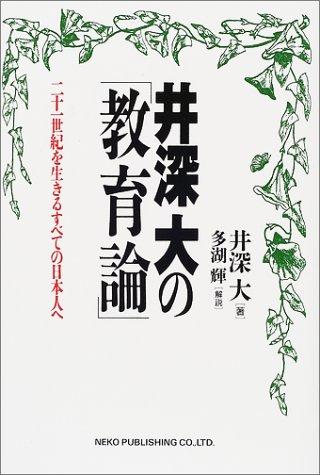 井深大の「教育論」―二十一世紀を生きるすべての日本人への詳細を見る