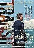 未来を乗り換えた男[DVD]
