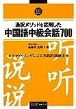 通訳メソッドを応用した中国語中級会話700―シャドウイングによる実践的訓練法 (マルチリンガルライブラリー)