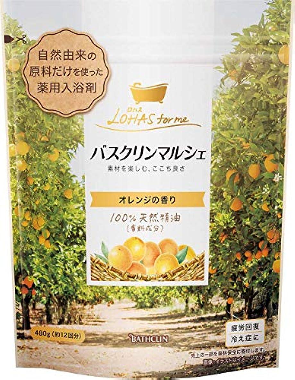 基準チャート白い【医薬部外品/合成香料無添加】バスクリンマルシェ入浴剤 オレンジの香り480g 自然派ほのかなやさしい香り