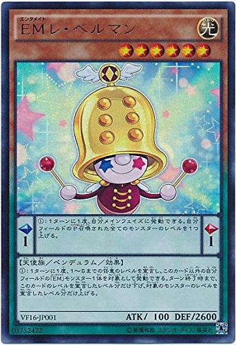 遊戯王 EMレ・ベルマン VF16-JP001 ウルトラ
