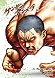 ケンガンアシュラ(14) (裏少年サンデーコミックス)