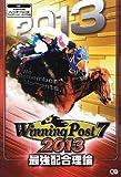 「ウイニングポスト7 2013 最強配合理論」の画像