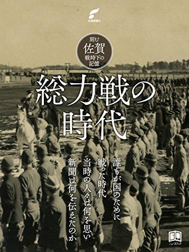 総力戦の時代 刻む 佐賀・戦時下の記憶 (ニューズブック)
