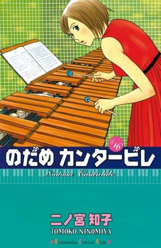 のだめカンタービレ(16) (Kissコミックス)