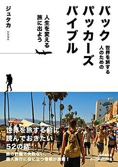 [ジュタカ]のバックパッカーズバイブル: ~世界を旅する前に読んでおきたい52の話~ (ジュタカ出版)