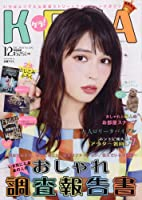 KERA(ケラ)! 2016年 12 月号 [雑誌]