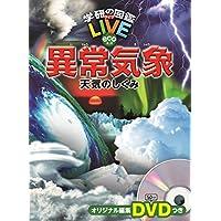 【DVD付】異常気象 天気のしくみ (学研の図鑑LIVEeco) 小学生向け 図鑑