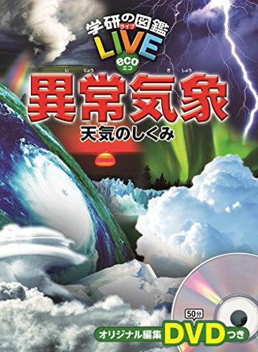 異常気象 天気のしくみ (学研の図鑑LIVEeco)