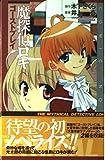 小説 魔探偵ロキ―ゴーストプレイ (Comic novels)