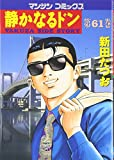 静かなるドン 61 (マンサンコミックス)