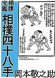 相撲四十八手: 相撲宝鑑
