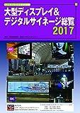大型ディスプレイ&デジタルサイネージ総覧2017