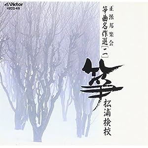 正派邦楽会 箏曲名作選(二)松浦検校