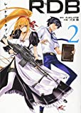 RDB-レッドデータブック-(2) (ヤングガンガンコミックス)