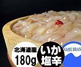 いかの塩辛 北海道産 白造り しおから 180g 業務用 生珍味     イカノシオカラ いかのしおから 烏賊の塩から 国産