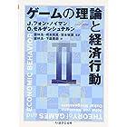 ゲームの理論と経済行動〈2〉 (ちくま学芸文庫)