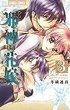 邪神の花嫁(3) (フラワーコミックス)