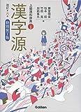漢字源 改訂第六版 特別装丁版