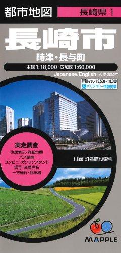 都市地図 長崎県 長崎市 時津・長与町 (地図 | マップル)