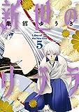 新世のリブラ(5) (サンデーGXコミックス)