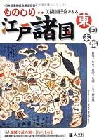 天保国郡全図でみるものしり江戸諸国 東日本編 (ものしりシリーズ)