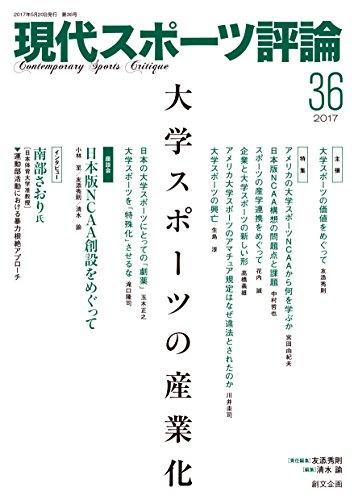 現代スポーツ評論36 特集:大学スポーツの産業化
