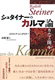 シュタイナーのカルマ論: カルマの開示 画像