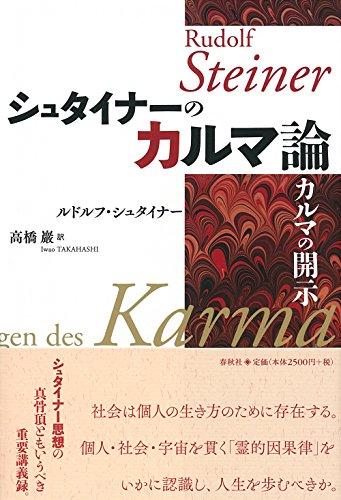 シュタイナーのカルマ論: カルマの開示