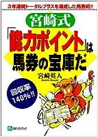 宮崎式「能力ポイント」は馬券の宝庫だ―3年連続トータルプラスを達成した馬券術!! (ベストセレクト)