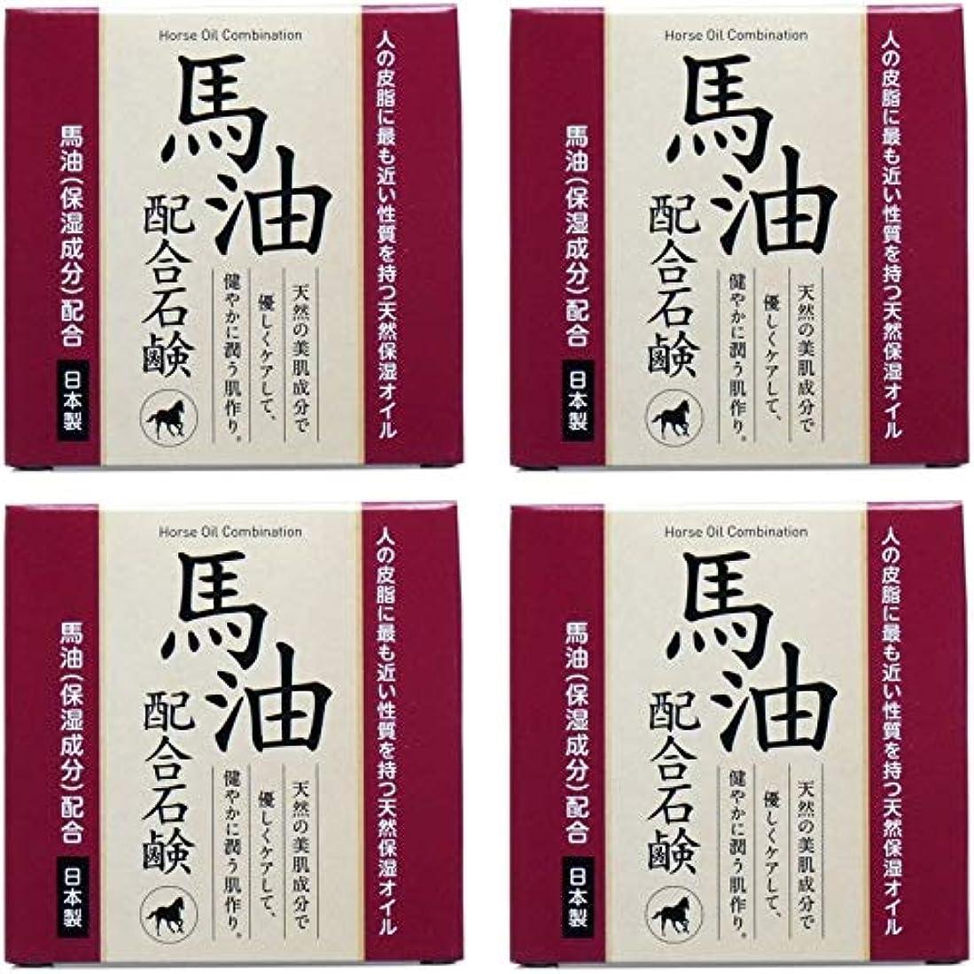 適用する侵入する保険【まとめ買い】馬油配合石鹸 80g【×4個】