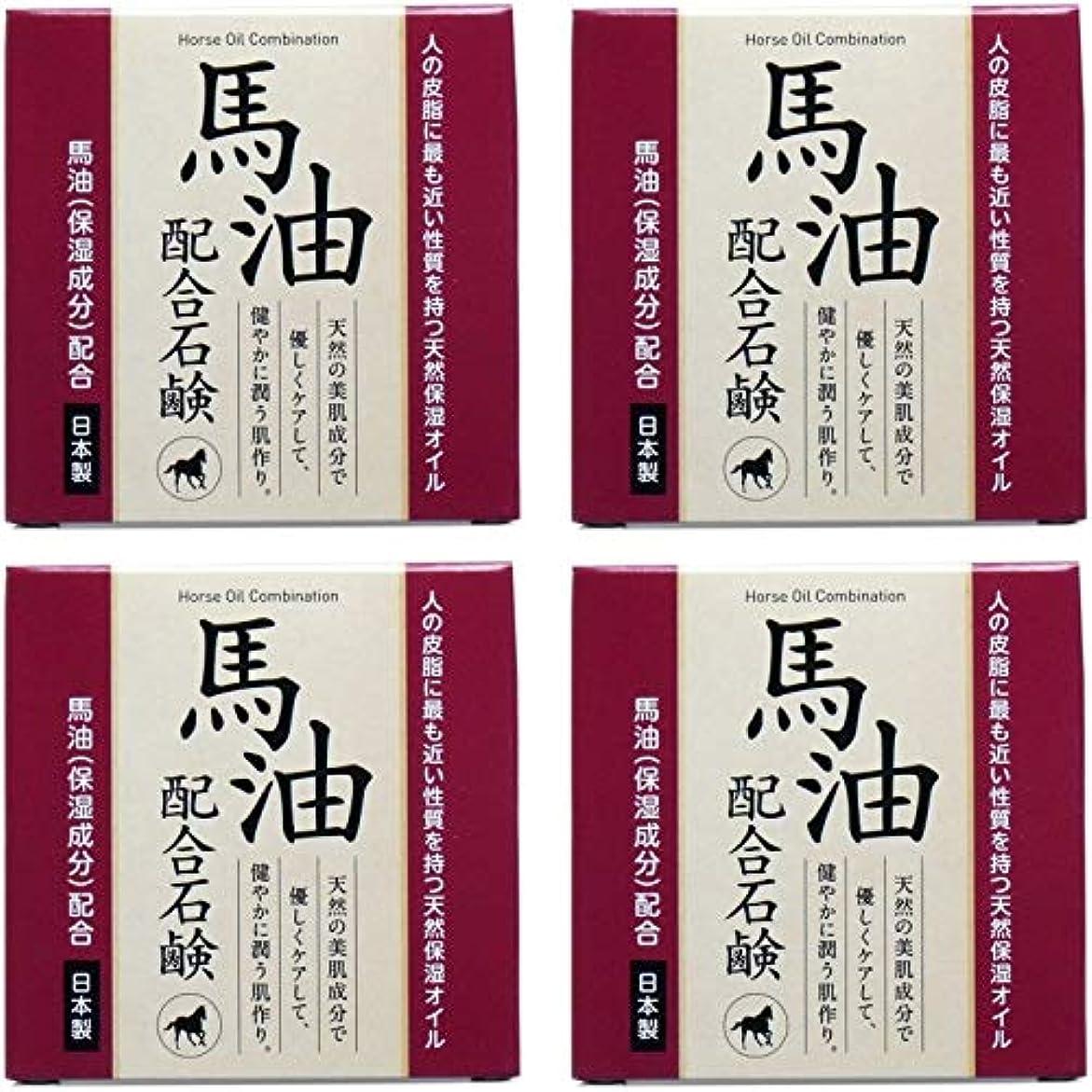 脈拍危険誠実【まとめ買い】馬油配合石鹸 80g【×4個】
