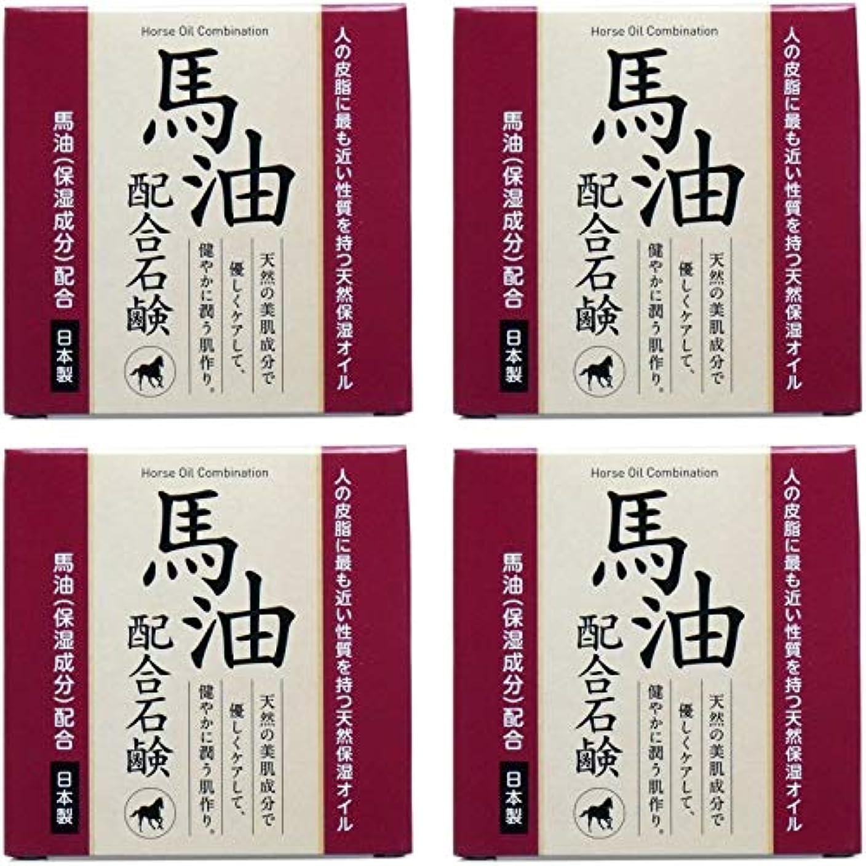 マイル保証成分【まとめ買い】馬油配合石鹸 80g【×4個】