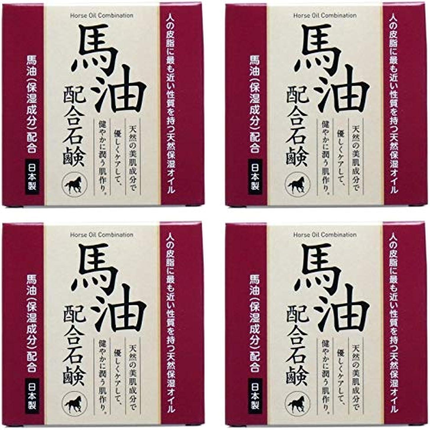 乙女サイズひまわり【まとめ買い】馬油配合石鹸 80g【×4個】