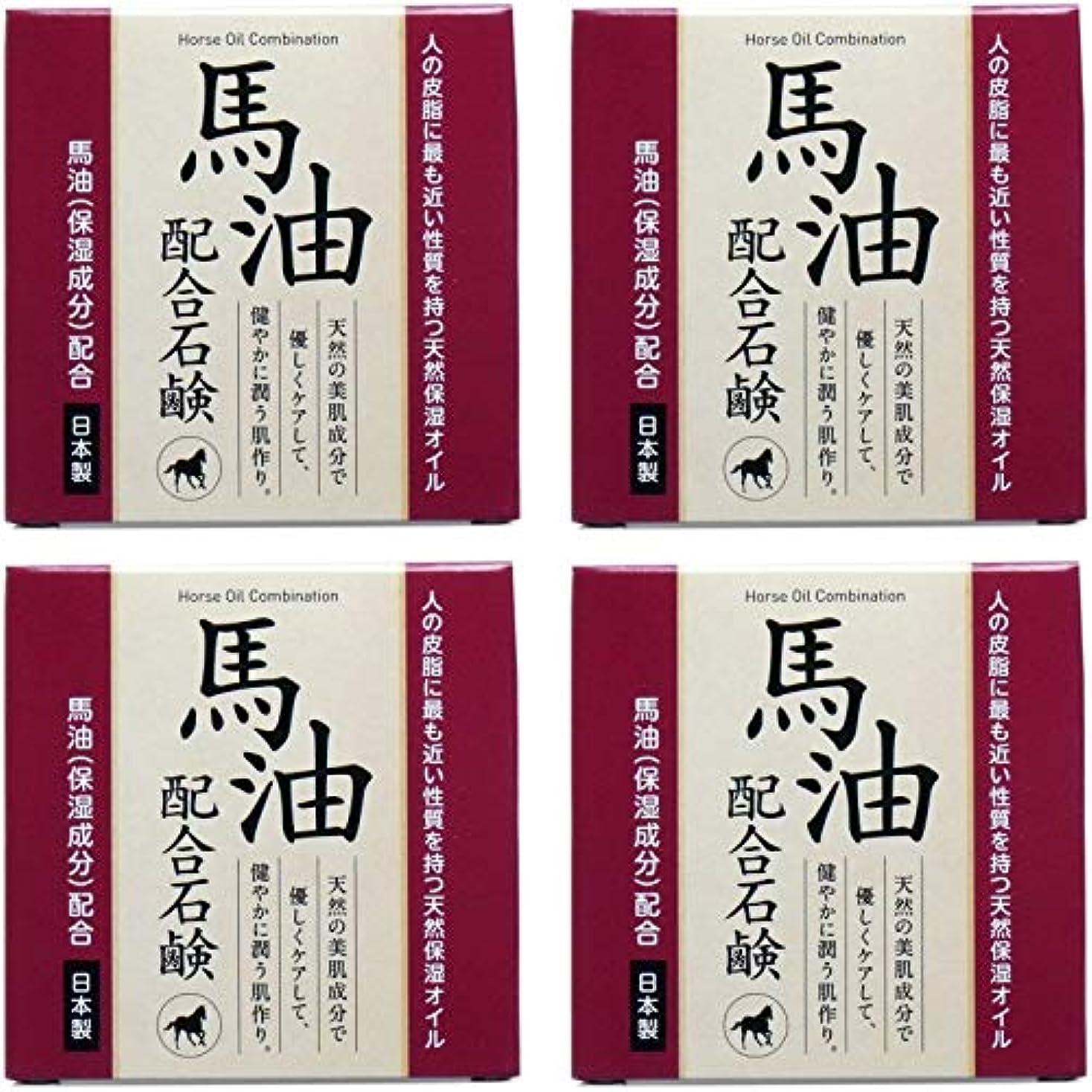 落胆するクルーズ協力【まとめ買い】馬油配合石鹸 80g【×4個】